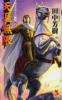 天涯無限 アルスラーン戦記 16 (カッパ・ノベルス)