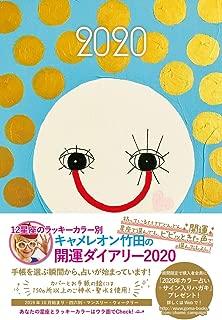 キャメレオン竹田の開運ダイアリー2020<蠍座>