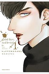 レッドベリルにさよなら 1 (ダリアコミックスe) Kindle版