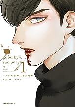 レッドベリルにさよなら 1 (ダリアコミックスe)