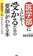 表紙: 医学部にとにかく受かるための「要領」がわかる本 合格率7%の中にどうくいこむか | 和田 秀樹