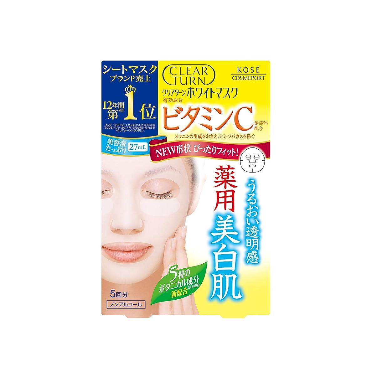 グレードトロピカルレジデンスKOSE クリアターン ホワイト マスク VC c (ビタミンC) 5回分 (22mL×5)