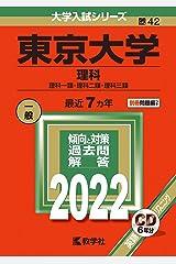 東京大学(理科) (2022年版大学入試シリーズ) 単行本