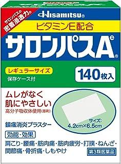 日本市場で強力 [Third-class pharmaceutical products]サロンパスAe140枚