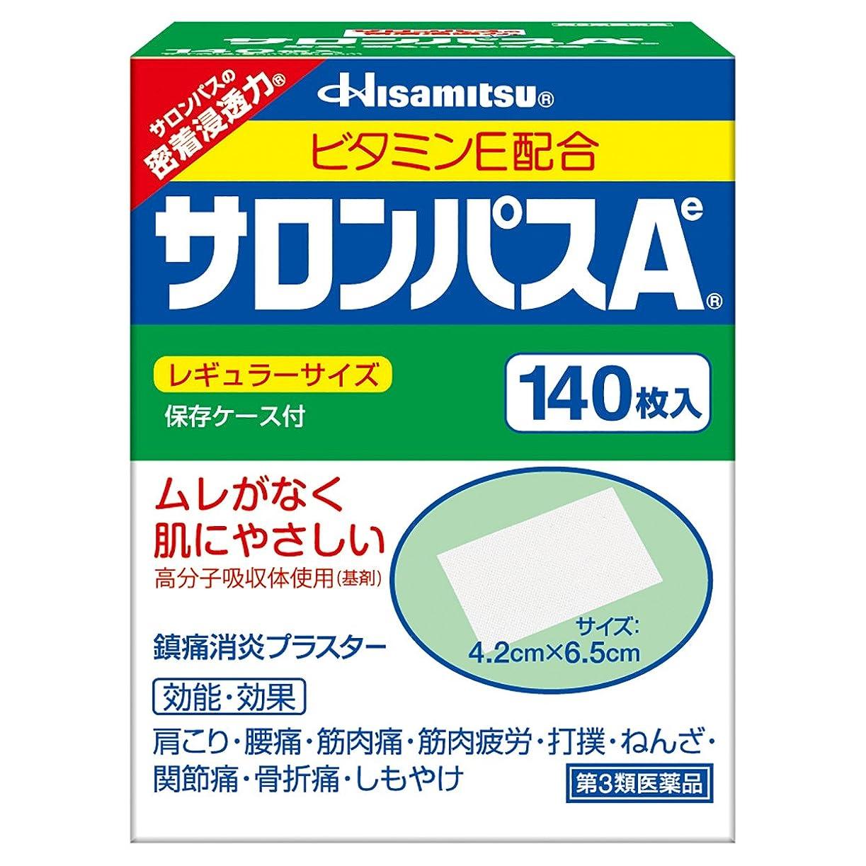 ビンアルバム自動化【第3類医薬品】サロンパスAe 140枚