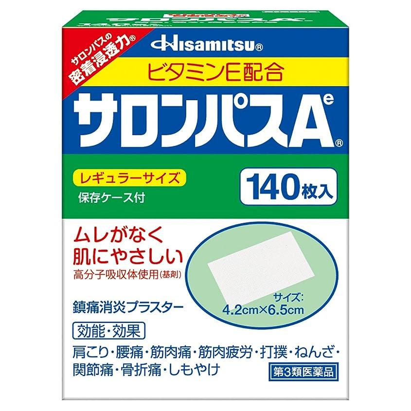 鉛筆先行する熱望する【第3類医薬品】サロンパスAe 140枚