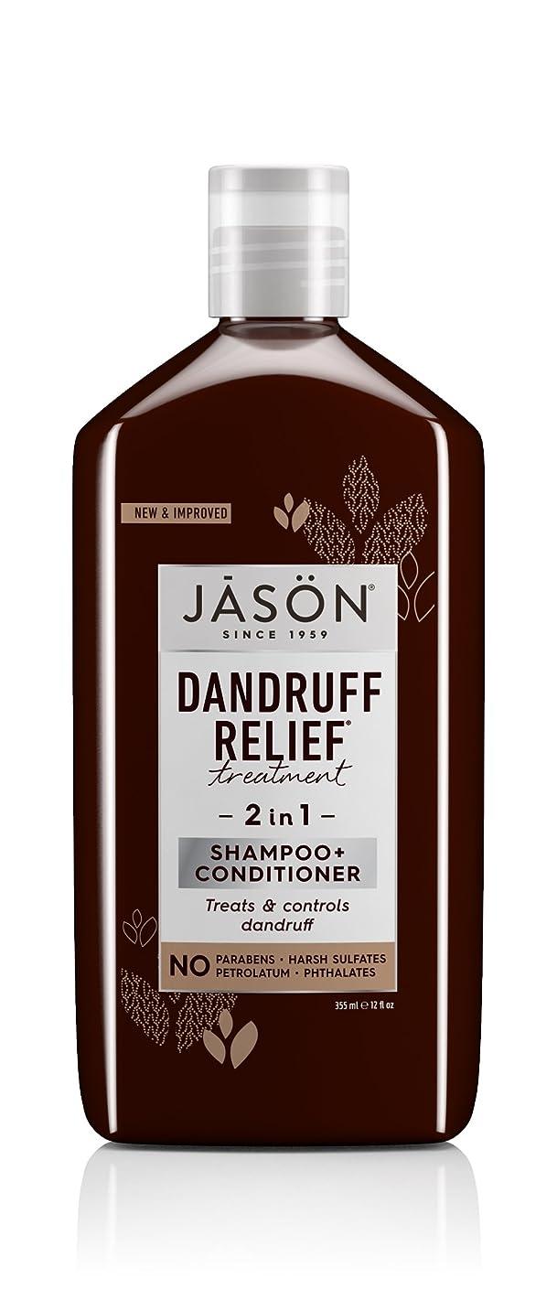 ピュー処分したシャンプーDandruff Relief Shampoo & Conditioner (Jason) 355ml