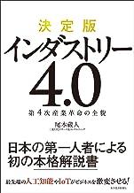 表紙: 決定版 インダストリー4.0―第4次産業革命の全貌 | 尾木 蔵人