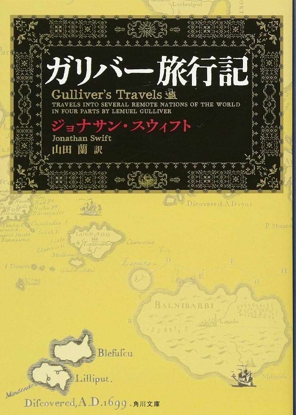 りんごアルバム広範囲にガリバー旅行記 (角川文庫)