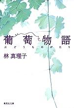表紙: 葡萄物語 (集英社文庫) | 林真理子