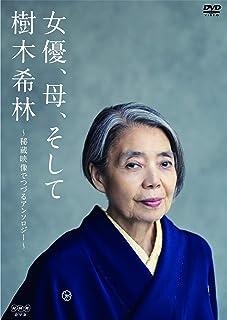女優、母、そして樹木希林 ~秘蔵映像でつづるアンソロジー~ [DVD]