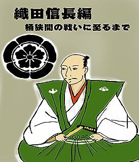 織田信長が桶狭間の戦いに至るまで 教科書に載らない戦国時代
