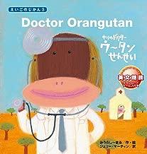 Doctor Orangutan: もりのドクター ウータンせんせい (えいごのじかん)