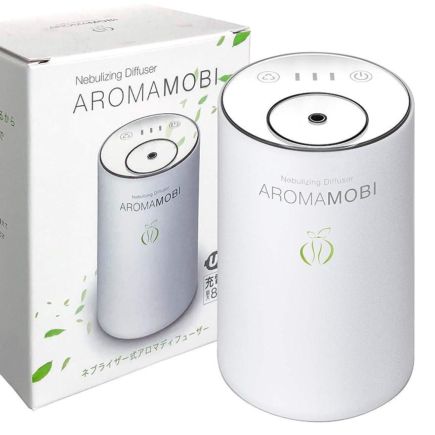 お母さん青地上でfunks AROMA MOBI 充電式 アロマディフューザー ネブライザー式 ホワイト