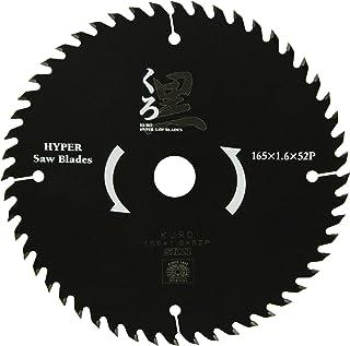 SK11 木工用チップソー くろ 165×52P