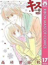 表紙: グッドモーニング・キス 17 (りぼんマスコットコミックスDIGITAL)   高須賀由枝