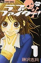ラブファイター! (1) (フラワーコミックス)