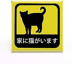 家に猫がいます 缶マグネット 4cm