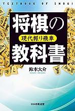 表紙: 将棋の教科書 現代振り飛車 | 鈴木大介
