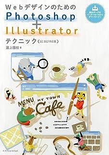 WebデザインのためのPhotoshop+Illustratorテクニック(CC 2017対応版)