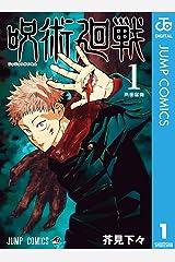 呪術廻戦 1 (ジャンプコミックスDIGITAL) Kindle版