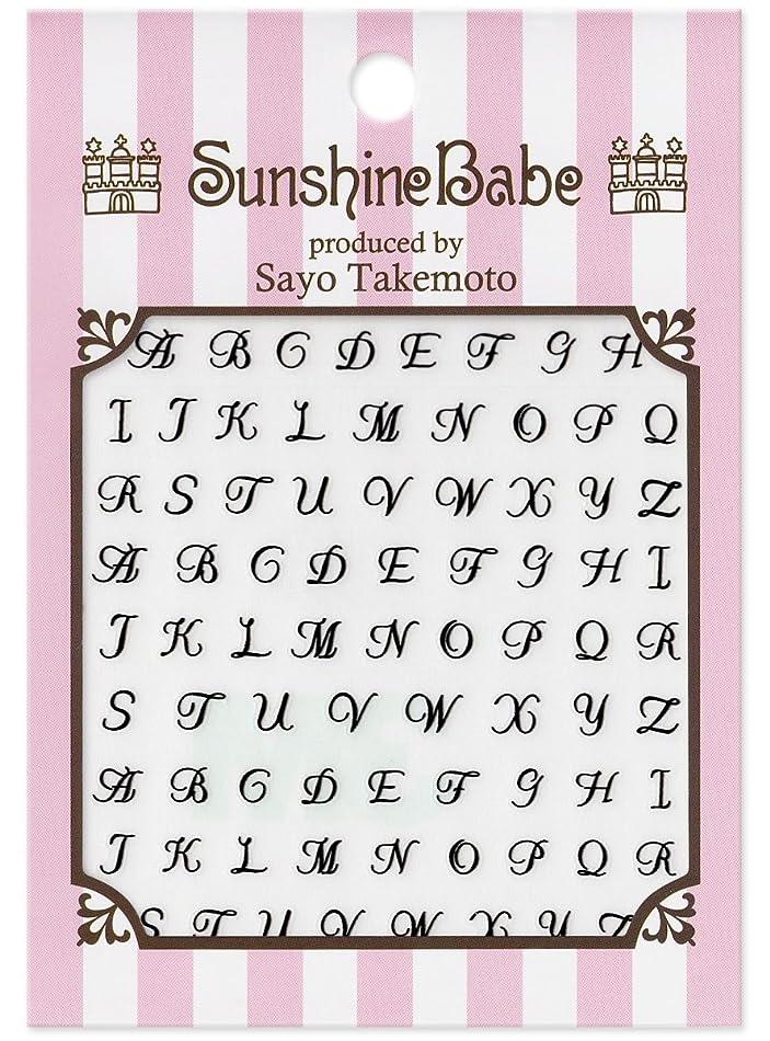 北遺伝的邪魔サンシャインベビー ジェルネイル  ネイルシール Sayo Style アルファベット1