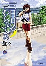 表紙: 三日月がわらってる 3 (ヤングチャンピオン烈コミックス) | 艶々