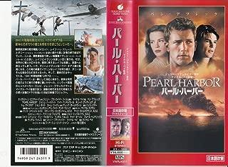 パール・ハーバー(吹) [VHS]