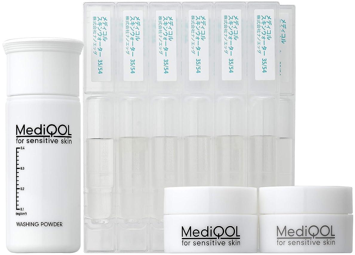 突然優遇冊子MediQOL メディコル トライアルセット【敏感肌に】初回限定