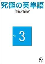 表紙: 究極の英単語 SVL Vol.3 上級の3000語 | アルク英語出版編集部