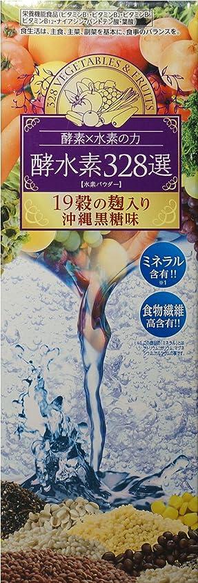 通知する窓感性酵素×水素の力 酵水素328選 19穀の麹入り 沖縄黒糖味