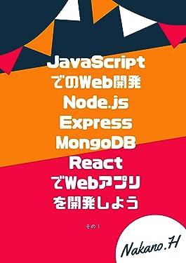 JavaScript (Japanese Edition)