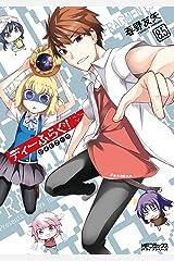 ディーふらぐ! 8.5 ガイドブック (MFコミックス アライブシリーズ) Kindle版