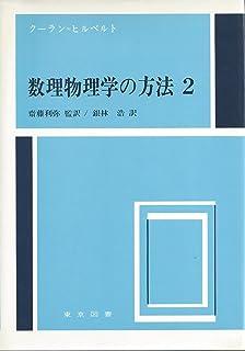 数理物理学の方法 (2)