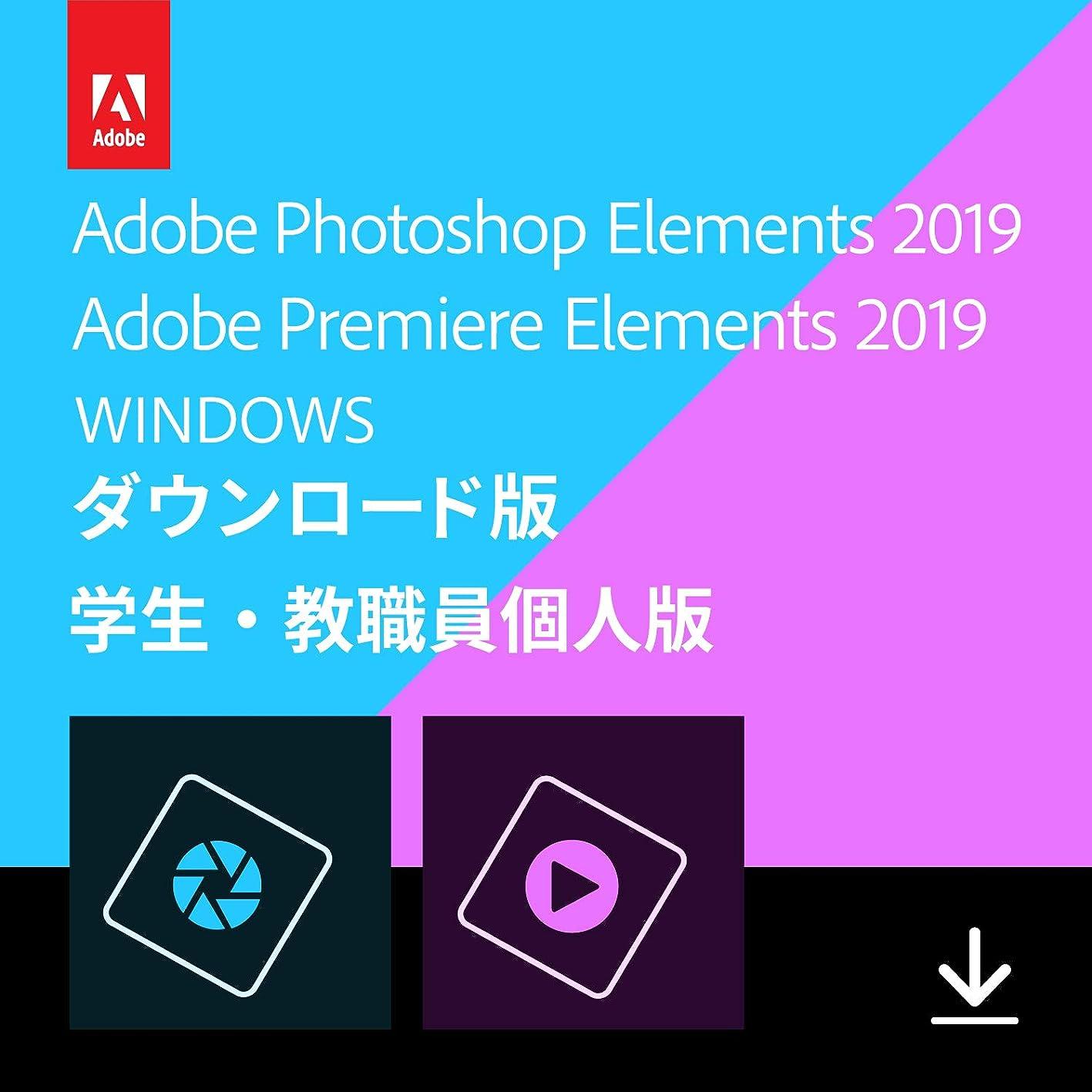 処方する骨折欲望Adobe Photoshop Elements 2019 & Adobe Premiere Elements 2019 学生?教職員個人版 Windows版 DL