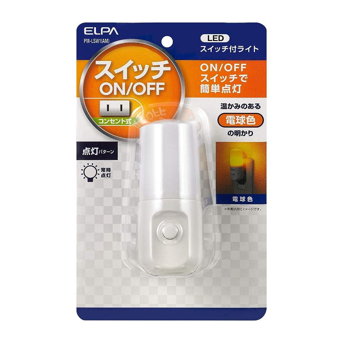 検出可能スペイン語君主制ELPA エルパ LEDスイッチ付ライト 電球色 ON/OFFスイッチで簡単点灯 耐トラッキングカバー付 PM-LSW1(AM)