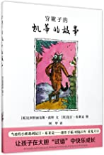 The tale of kitty-in-boots (Chinese Edition)