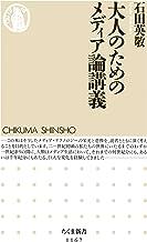 表紙: 大人のためのメディア論講義 (ちくま新書)   石田英敬