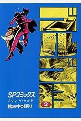 ゴルゴ13(2) (コミックス単行本) Kindle版