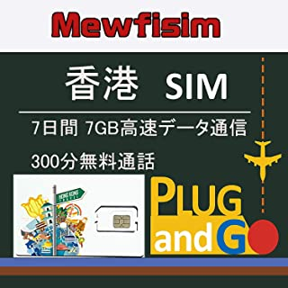 amazonから発送「香港 sim」7日間 4G高速データ通信 プリペイドsim 使い放題 300分無料通話つき …