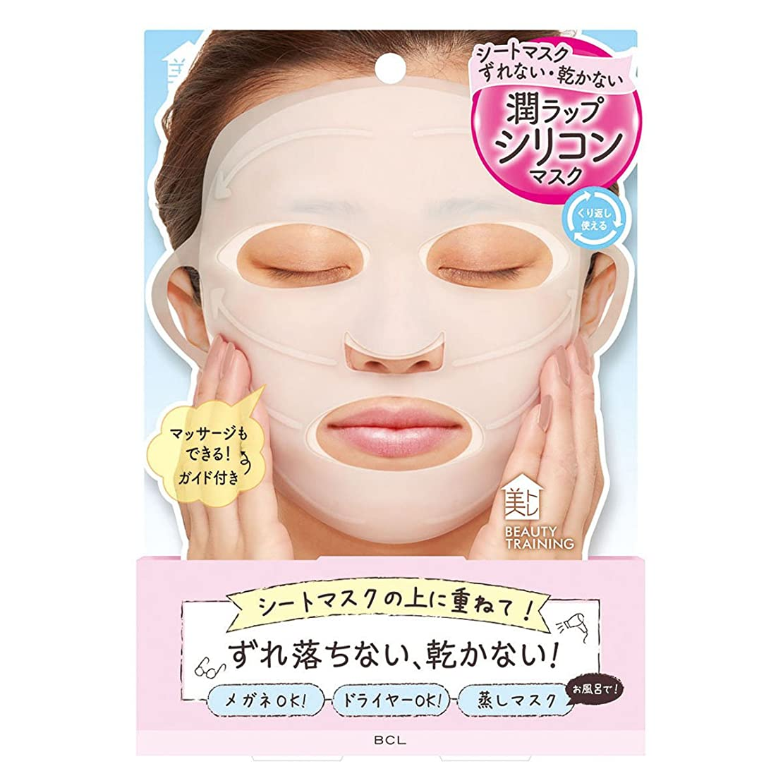 レトルト調整窒息させる美トレ モイストラップ シリコンマスク