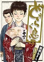 表紙: どうらく息子(11) (ビッグコミックス) | 尾瀬あきら