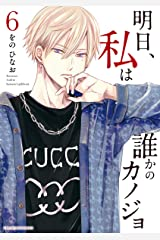 明日、私は誰かのカノジョ(6) (サイコミ×裏少年サンデーコミックス) Kindle版