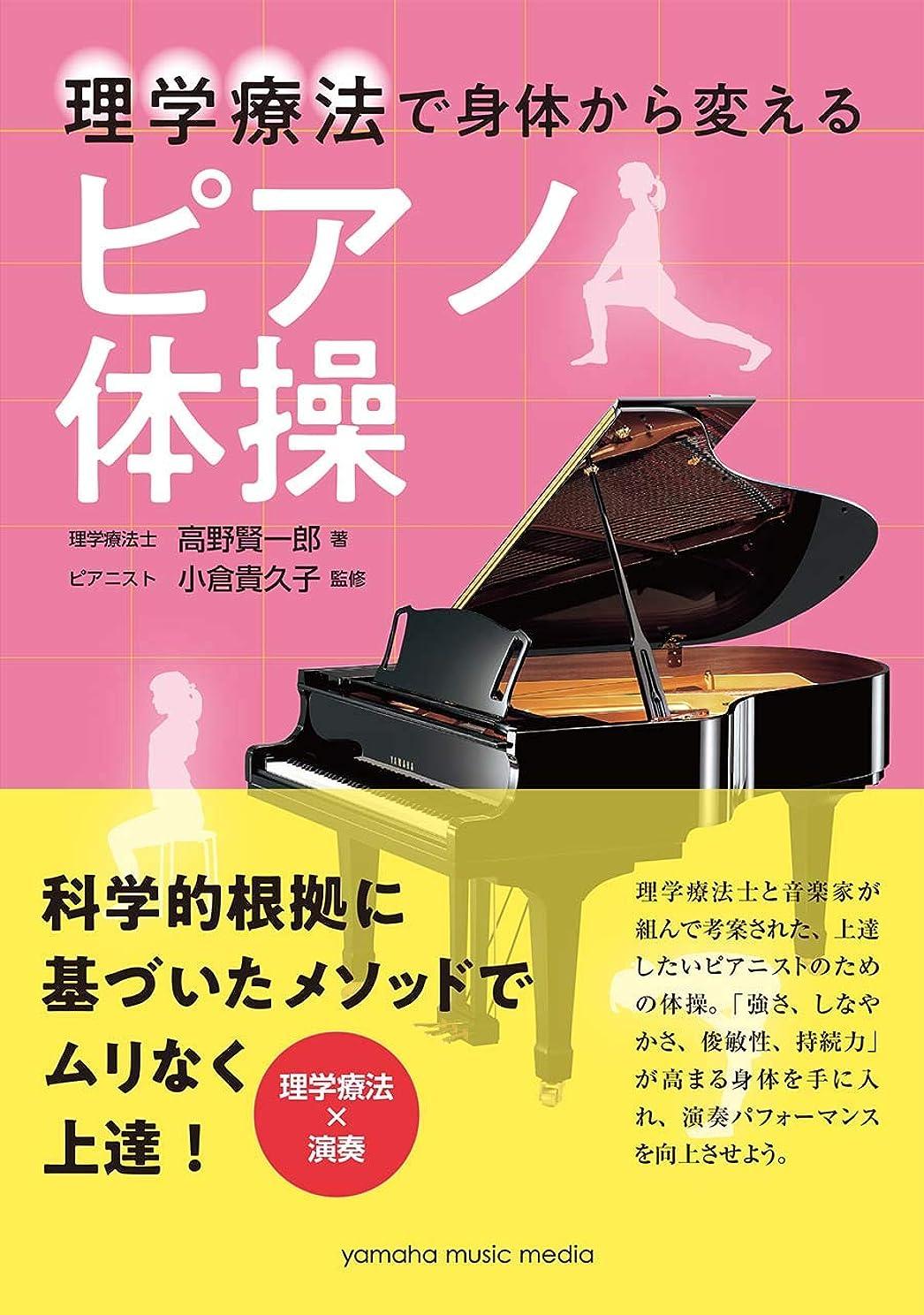 七時半吐き出す真っ逆さま理学療法で身体から変える ピアノ体操