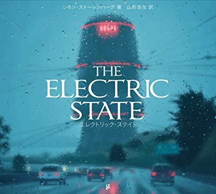 エレクトリック・ステイト  THE ELECTRIC STATE