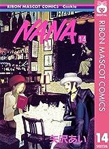 表紙: NANA―ナナ― 14 (りぼんマスコットコミックスDIGITAL) | 矢沢あい