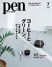 Pen (ペン) 「特集:コーヒーとグリーン、ときどきポッドキャスト」〈2021年7月号〉 [雑誌]