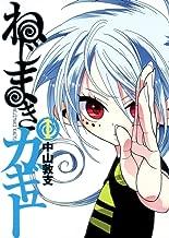 nejimaki manga
