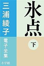 表紙: 三浦綾子 電子全集 氷点(下) | 三浦綾子