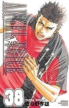表紙: ANGEL VOICE 38 (少年チャンピオン・コミックス) | 古谷野孝雄